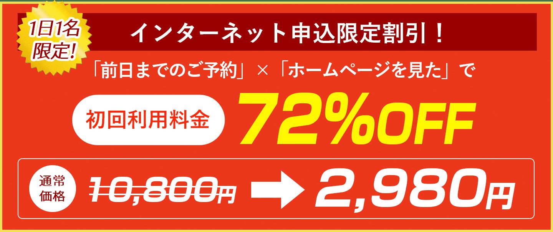 インターネット申込限定割引! 「前日までのご予約」×「ホームページを見た」で72%オフ