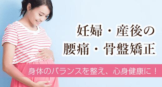 妊婦・産後の腰痛・骨盤矯正 身体のバランスを整え、心身健康に!