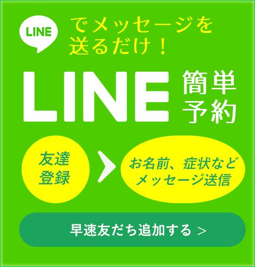 LINEで簡単予約